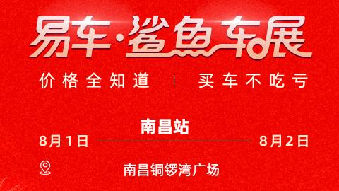 2020易车鲨鱼车展南昌站(8月展)