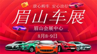 2020眉山第四届惠民车展
