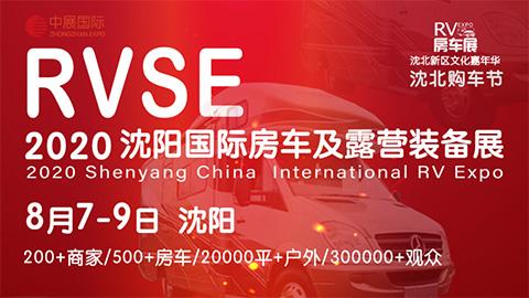 RVSE2020沈阳国际房车展览会