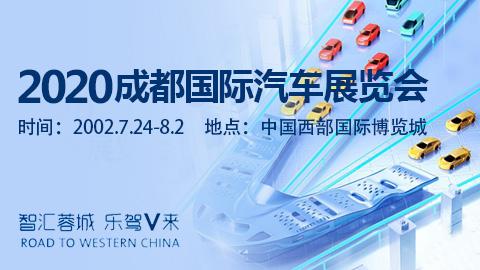2020第二十三届成都国际汽车展览会