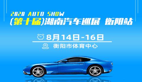 2020第十届湖南汽车巡展衡阳站
