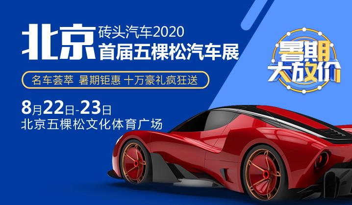 北京五棵松車展
