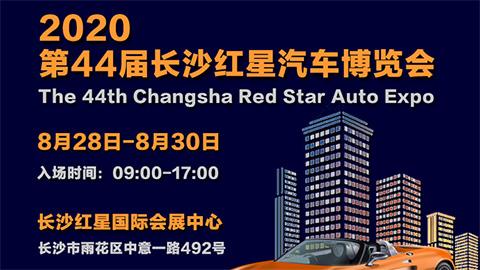 2020第44届长沙红星汽车博览会