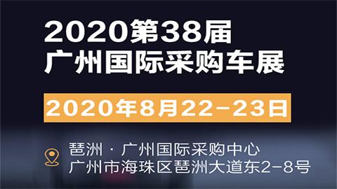 2020第38届广州国际采购车展