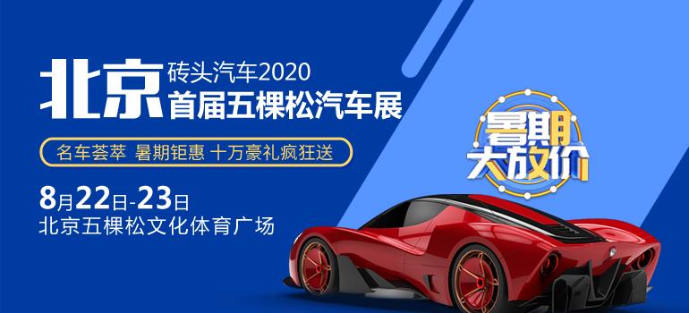 2020首屆北京五棵松汽車展