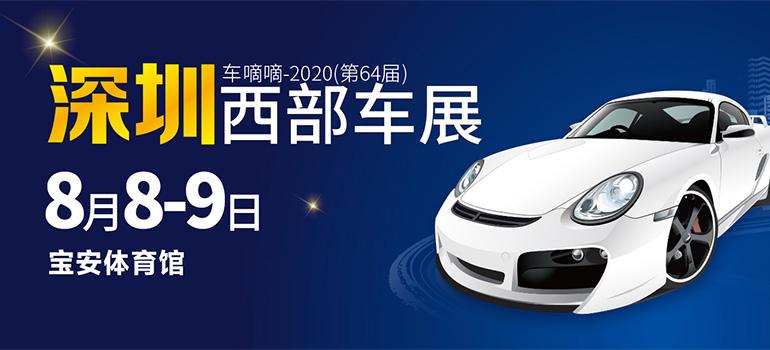 2020(第64届)深圳西部车展