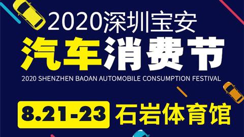 2020深圳宝安汽车消费节