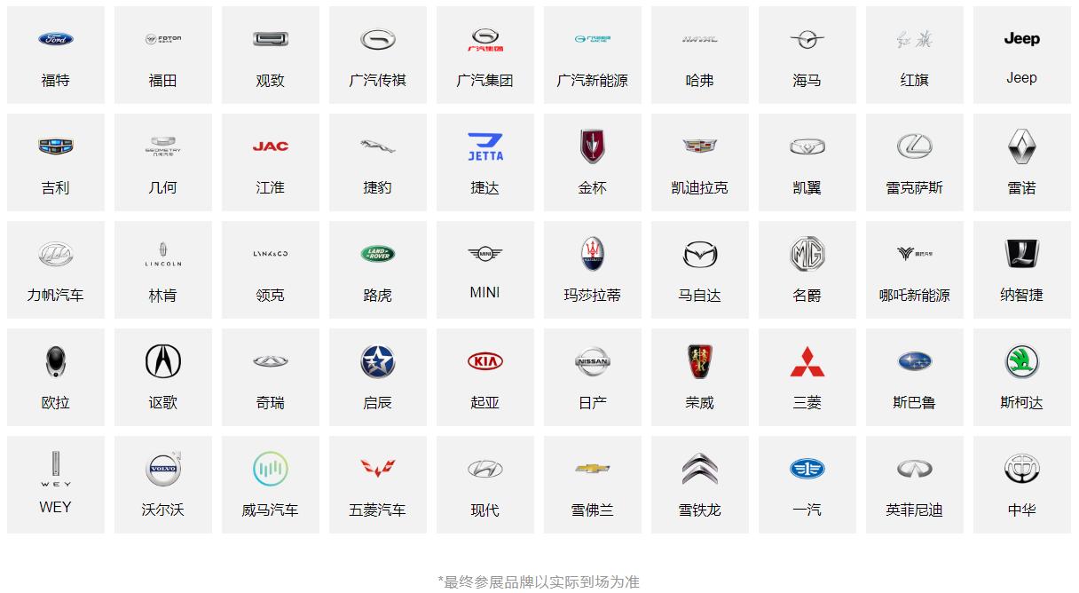 武汉汽车博览会