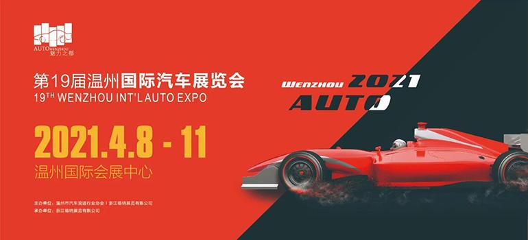 2021第19屆溫州國際汽車展覽會