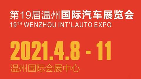 2021第19届温州国际汽车展览会