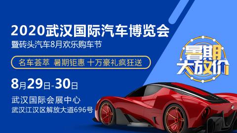 2020武汉国际汽车博览会