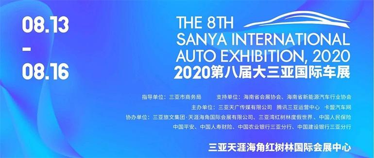 2020第八屆大三亞國際車展