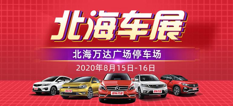 2020北海第四届惠民车展