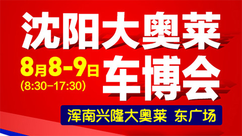 2020沈阳大奥莱车博会
