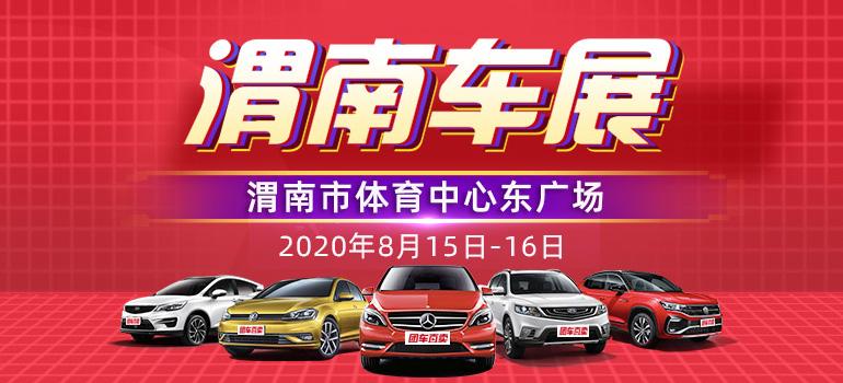 2020渭南第十屆惠民車展