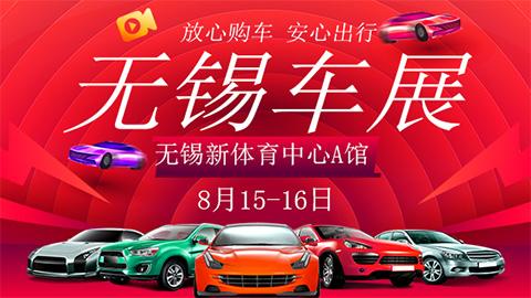 2020第三十二届无锡惠民购车节