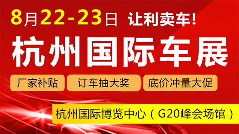 2020杭州国际汽车博览会
