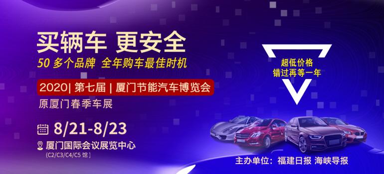 2020第七屆廈門節能汽車博覽會