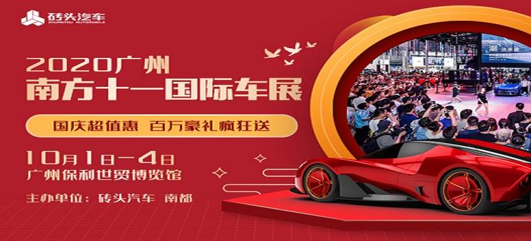 2020廣州十一南方國際車展