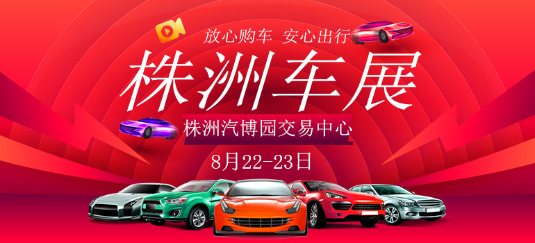 2020第十八届株洲惠民团车节