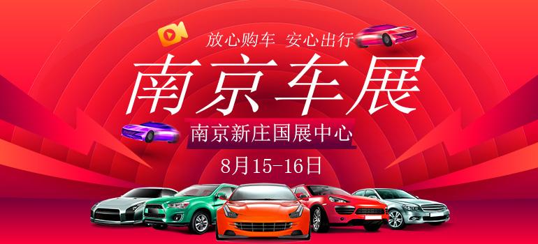 2020第三十五届南京惠民车展