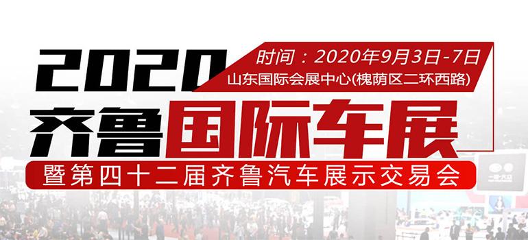 2020齊魯國際車展暨第四十二屆齊魯汽車展示交易會