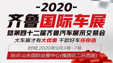 2020齐鲁国际车展暨第四十二届齐鲁汽车展示交易会