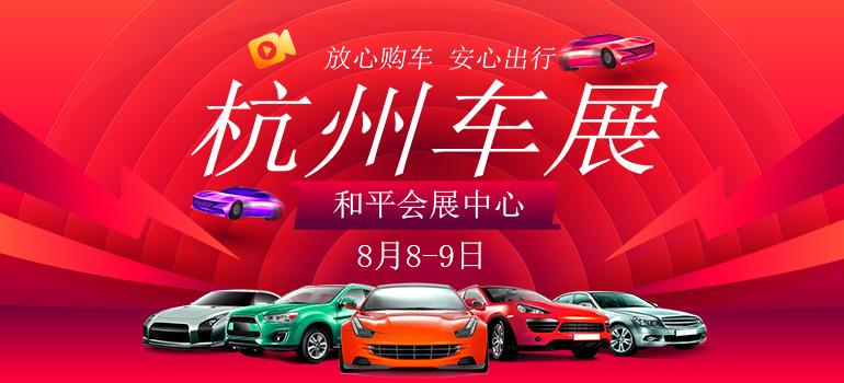 2020第三十六届杭州惠民团车节