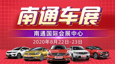 2020南通第二十二届惠民车展