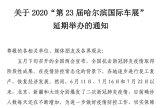 """關于2020""""第23屆哈爾濱國際車展延期舉辦的通知"""