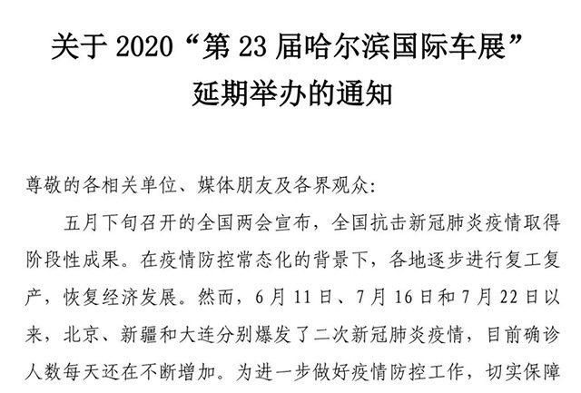 """关于2020""""第23届哈尔滨国际车展延期举办的通知"""