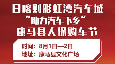 """2020日喀则彩虹湾汽车城""""助力汽车下乡""""暨康马县人保购车节"""