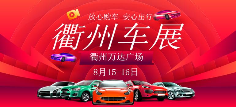 2020衢州第十屆惠民團車節
