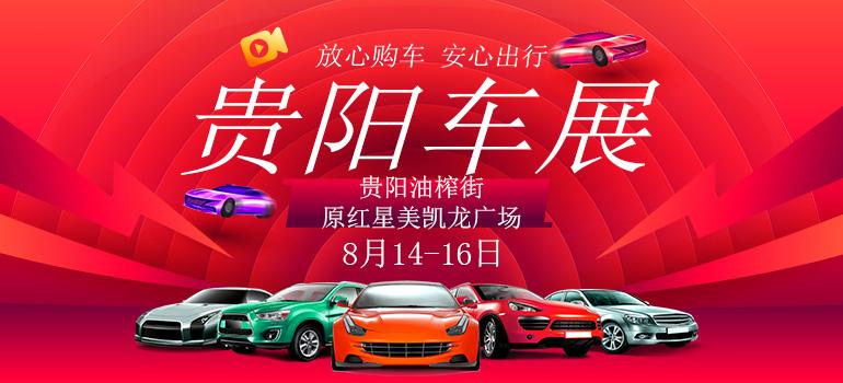 2020拼团购车节暨贵阳第二十七届惠民车展