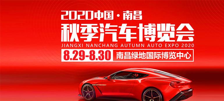 2020南昌秋季汽車博覽會