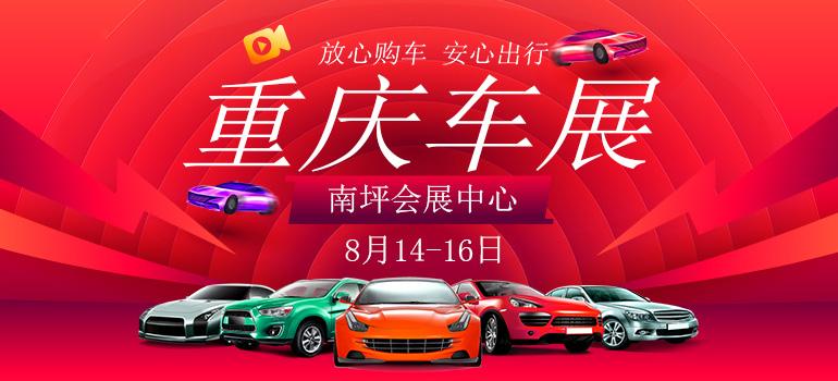 2020第三十四届重庆团车节