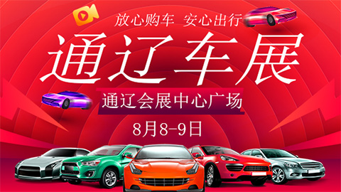 2020通辽第六届惠民车展
