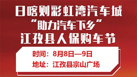 """2020日喀则彩虹湾汽车城""""助力汽车下乡""""暨江孜县人保购车节"""