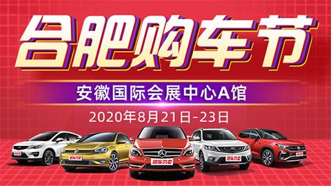 2020安徽汽车嘉年华暨2020合肥全民拼团节