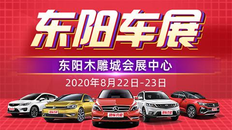 2020东阳第八届惠民车展