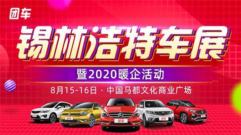 2020锡林浩特第三届惠民团车节暨中国人寿第二届惠民车展