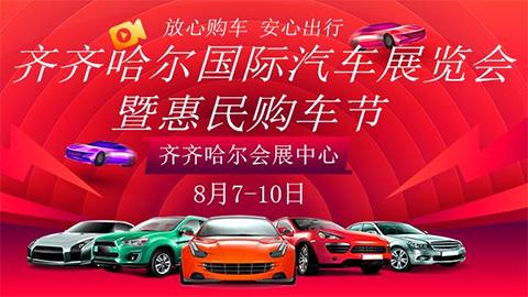 2020齐齐哈尔国际汽车展览会暨惠民购车节