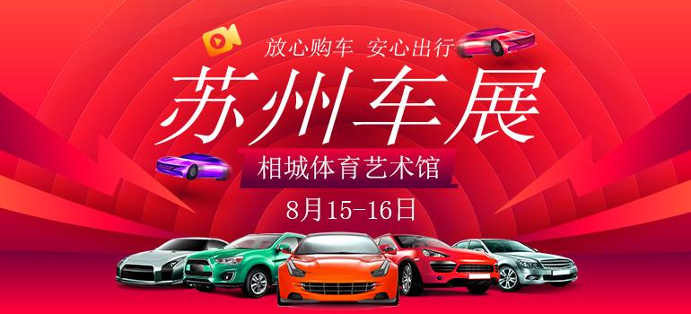 2020苏州第三十一届惠民车展