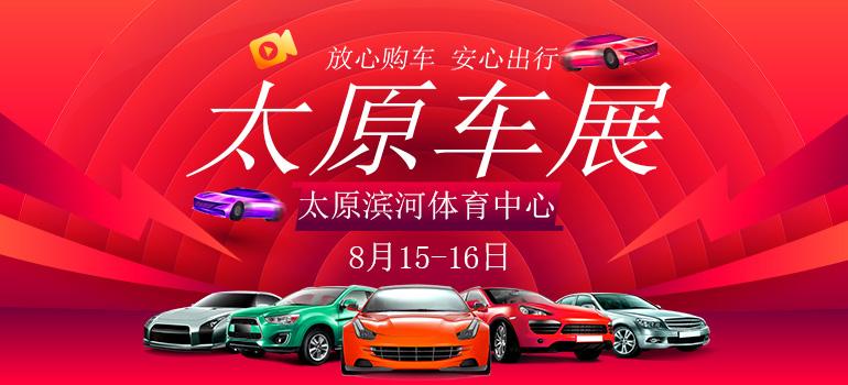 2020第三十一届太原惠民团车节