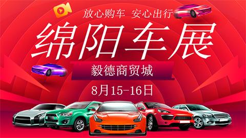 2020绵阳第二十五届惠民购车节