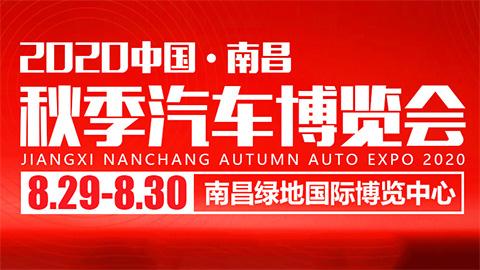 2020南昌秋季汽车博览会
