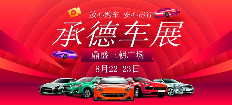 2020承德市第二十六届车房文化节