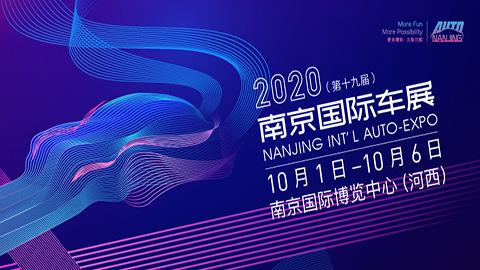 2020(第十九届)南京国际车展暨江苏新能源车展