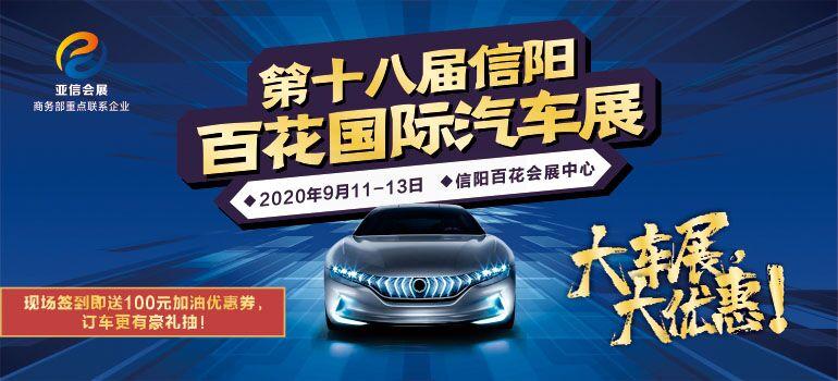 2020第18屆信陽百花國際汽車展