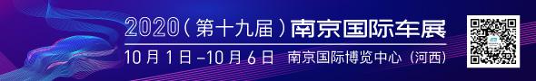 2020南京國際車展